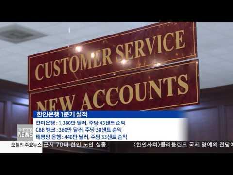 한인사회 소식 4.19.17 KBS America News
