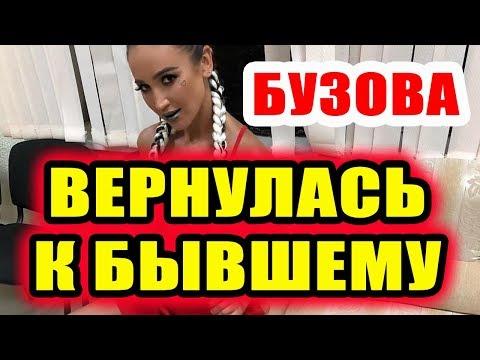 Дом 2 новости 29 сентября 2018 (29.09.2018) Раньше эфира