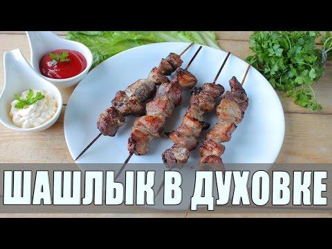 Шашлыка из свинины в духовке на шпажках
