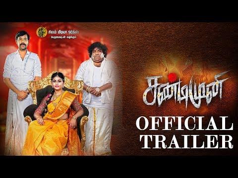சண்டிமுனி  திரைப்பட Trailer  Sandimuni Official Trailer | Natraj [Natti], Manisha Yadav | Milka. S. Selvakumar | Sivaramkumar