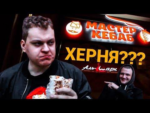 ОБЗОР НА СЕТЕВЫЕ ШАВЕРМЫ - DomaVideo.Ru