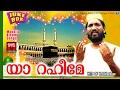 യാ റഹീമേ... # Mappila Pattukal Old Is Gold # K G Markose Hits # Malayalam Mappila Songs 2017