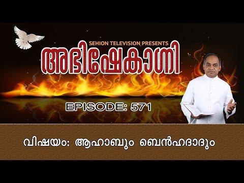 Abhishekagni I Episode 571