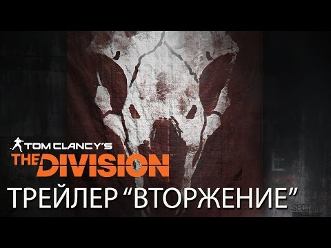 Tom Clancy's The Division trailer вторжение