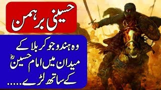 Video History of Hussaini Brahmin / Hindu fought in karbala. Urdu & Hindi MP3, 3GP, MP4, WEBM, AVI, FLV Agustus 2018