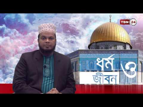 Dhormo o Jibon Islam Ep 10 Muhammad Shahidullah (видео)