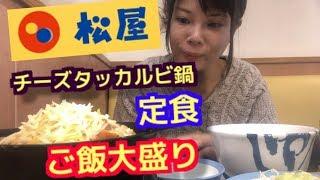松屋チーズタッカルビ鍋定食!ごはん大盛り☆期間限定!新メニュー!