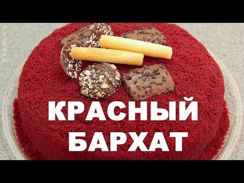 Фото рецепт торта бархатный берет