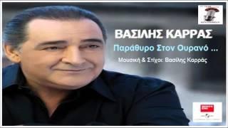 Vasilis Karras videoklipp Παραθυρο Στον Ουρανο