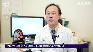 심근경색증의 예방법 미리보기