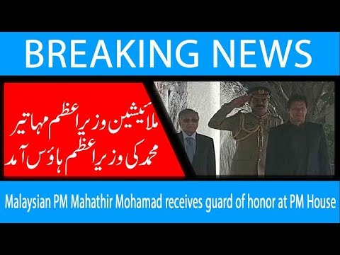 Malaysian PM Mahathir Mohamad Receives Guard Of Honor At PM House | 22 March 2019 | 92NewsHD