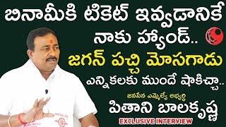 Video JanaSena Mla Candidate Pithani Balakrishna Exclusive Interview   JanaSena Party   News of 9 MP3, 3GP, MP4, WEBM, AVI, FLV April 2019