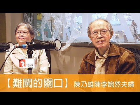 電台見證 陳乃雄陳李婉然夫婦 (難闖的關口) (12/02/2018 多倫多播放)