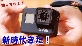【GoPro HERO 7】HyperSmoothすごいぞ!撮って出し編【4K】