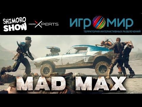 (CТРИМ) Mad Max - МАКСИМАЛЬНОЕ УНИЧТОЖЕНИЕ! (ИГРОМИР 2015!)(ВЕБКА)