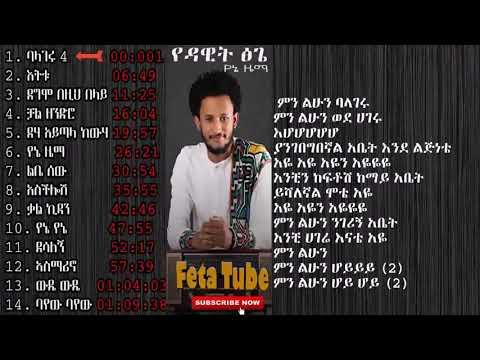 ዳዊት ፅጌ አዲስ ሙዚቃ ሙሉ አልበም የኔ ዜማ Dawit Tsige new full album