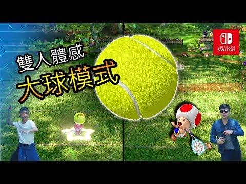 Switch多人遊戲【瑪莉歐網球】雙人體感 大球模式