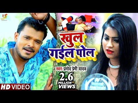 #VIDEO | खुल गईल पोल | #Pramod Premi Yadav | Khul Gail Pol | Bhojpuri Song 2020