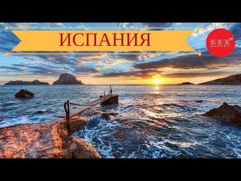 , title : 'ИСПАНИЯ: отдых на море и экскурсии'
