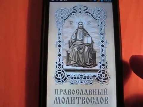 Video of Мой Молитвослов