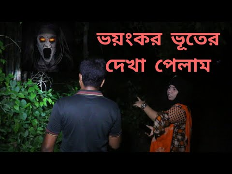 live ghost in night_ghost place Bangladesh_ghost investigation bangladesh_SONIA MEDIA