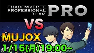 【シャドウバース】強豪、RAGEファイナリストが集結したチーム「PRO」vs「むじょっくす」対抗戦!【Shadowverse】