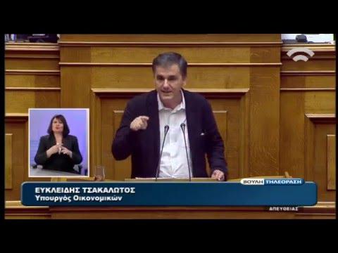 Ομιλία Ευκλ. Τσακαλώτου στη συζήτηση για τον Προϋπολογισμό 2016