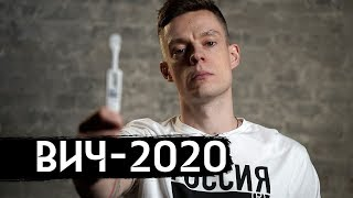 ВИЧ в России — эпидемия,  про которую не говорят / вДудь