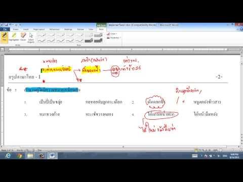 สรุปภาษาไทย 1 โดย  พี่ ตา    สอนเช้า 15 สค 2556