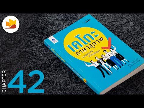 readership | chapter 42 | เน�เธ�เน�เธ�เธฐ เธเธฒเธฉเธฒเธชเธธเธเธฒเธ� เน�เธ�เธญเธญเธ�เธ�เธดเธจเธ�เธนเธ�เธ�เน�เธญเธ� เธ�เธญเธ�เธญเธญเธ�เธ�เธดเธจเธ�เธนเธ�เน�เธ�
