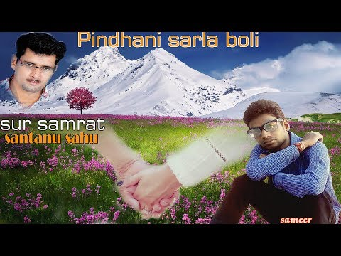 Video tor pindhani sarla boli santanu sahu sambalpuri song super hit koshli old odia album download in MP3, 3GP, MP4, WEBM, AVI, FLV January 2017