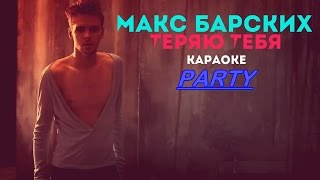 Караоке Party Хит Макс Барских ‒ Теряю тебя(Караоке версия)