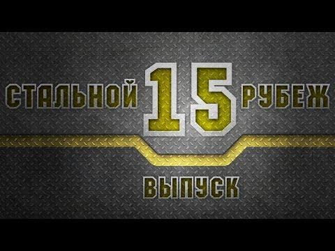 WoT - Стальной рубеж №15 Новости и тактики. Конкурс внутри! via MMORPG.su