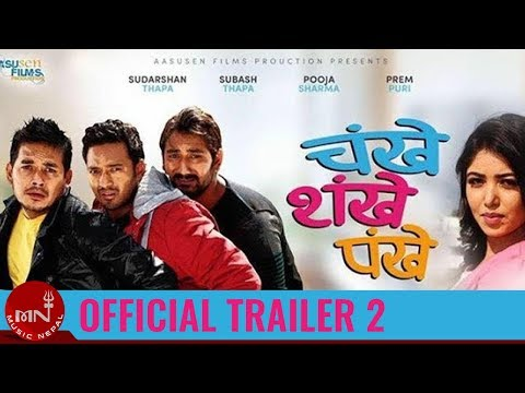 Nepali Movie || Chankhe Shankhe Pankhe चँखे शँखे पँखे || Official Movie Trailer HD