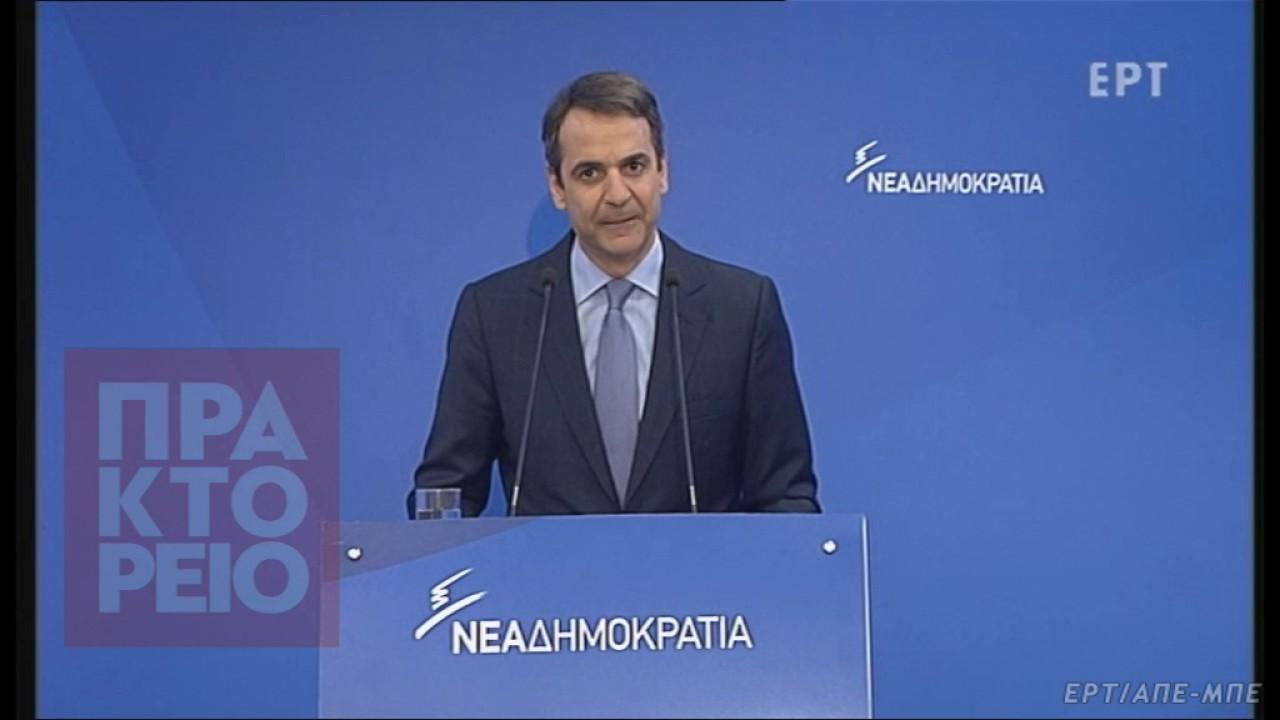 Κυρ. Μητσοτάκης: Ο κ. Τσίπρας παίζει την τύχη της χώρας στα ζάρια