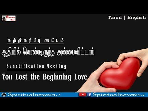 Love messages - TPM MESSAGES  You Lost the Beginning Love   Pas.Durai  Sanctification Message  T  E