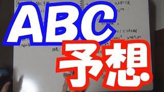 数学小話ABC予想