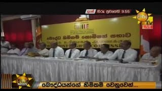 Buddhist Rights Commission - Hiru TV