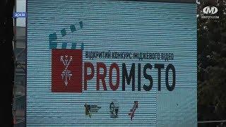 "Творчий відеоконкурс ""Promisto"""