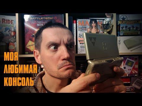 Nintendo DS - моя любимая консоль