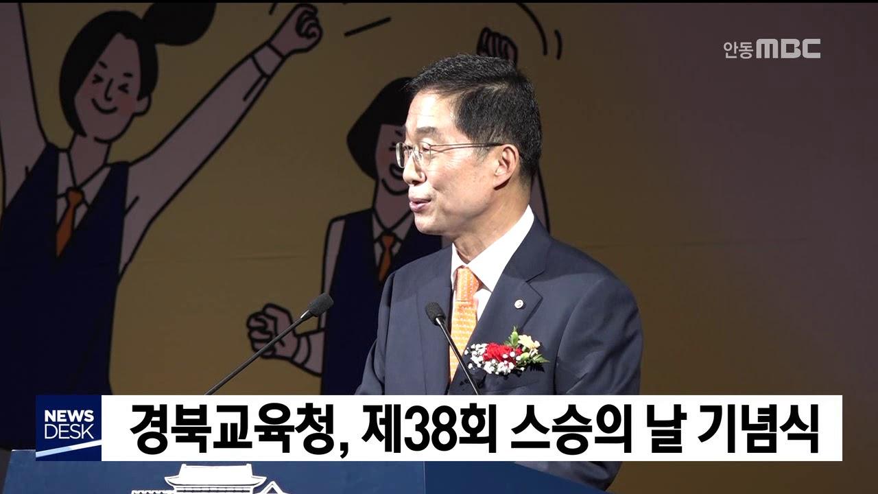 경북교육청, 제 38회 스승의 날 기념식