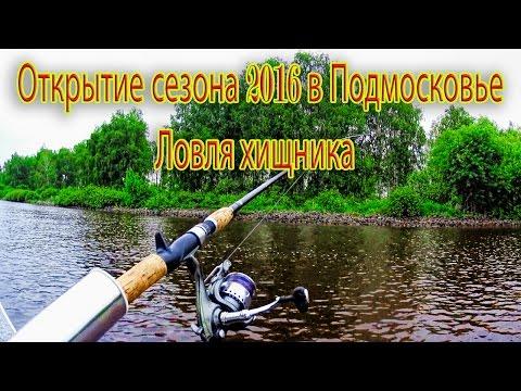 открытие летней рыбалки 2016 в нижегородской области