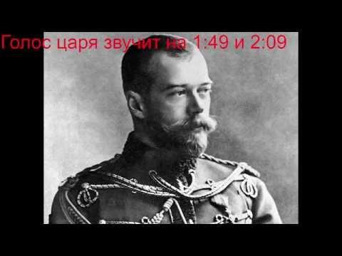 Единственная запись голоса Николая II