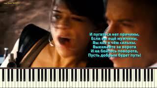 """Поворот (Форсаж) - гр. """"Машина времени"""" (КараОке, Ноты вокала)"""
