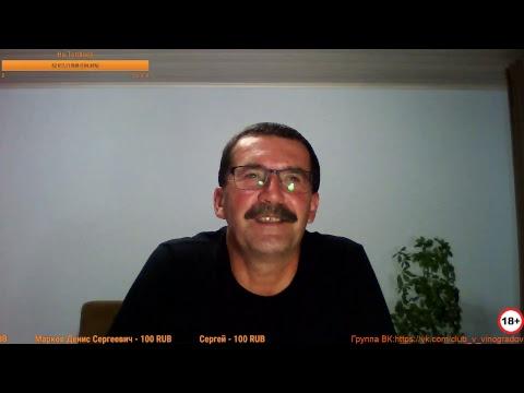 Владимир Виноградов|Стрим|Тема:как снимали «Как я ездил в Москву»|18+ - DomaVideo.Ru