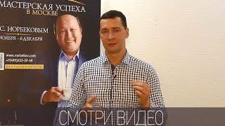 Старший преподаватель Андрей Лукашевич о Мастерской успеха