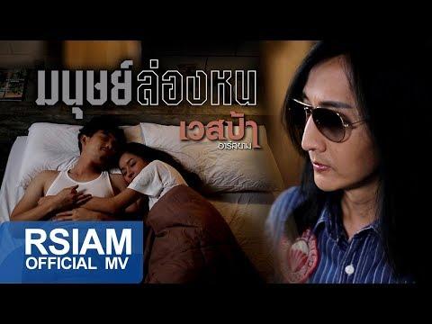 มนุษย์ล่องหน : เวสป้า อาร์ สยาม [Official MV]