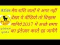 Mesh rashi 2017 || Aries Horoscope 2017 || Aries prediction 2017 ||  mesh rashi rashi fal  || Hindi