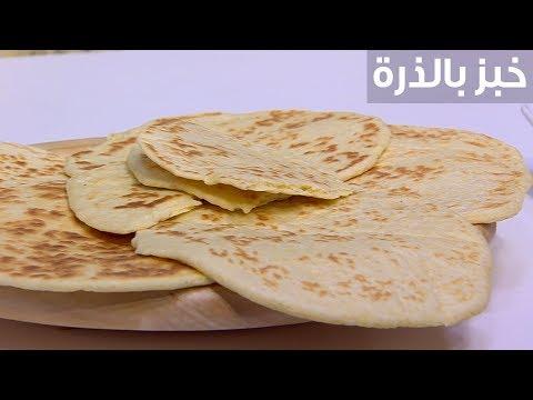 العرب اليوم - طريقة إعداد  خبز بالذرة