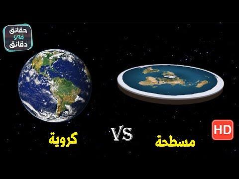 العرب اليوم - شاهد: الإجابة الصحيحة عن سؤال الأرض مسطحة أم كروية